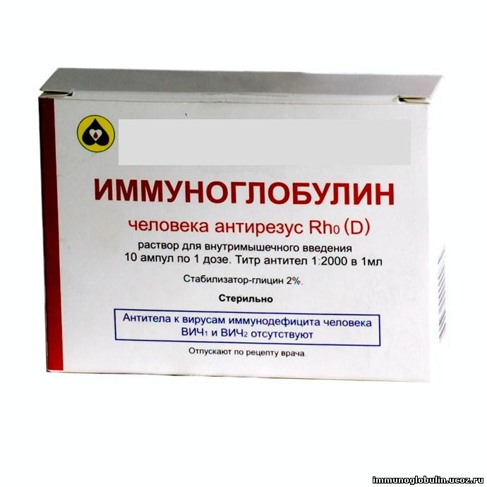 Иммуноглобулин при беременности антирезус-иммуноглобулин
