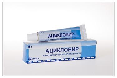 Таблетки ацикловир при беременности 3 триместр