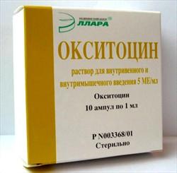 препараты окситоцина метилэргометрина инъекционно