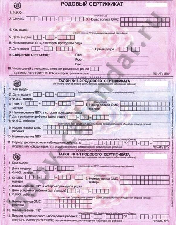 Родовый сертификат, талоны № 3-1, 3-2