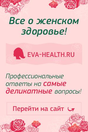 Сайт о женском здоровье